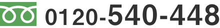 0120-540-448