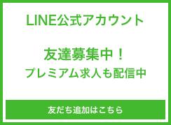 LINE公式アカウント「友達募集中!」プレミアム求人も配信中
